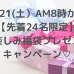 【終了】【先着24名限定】お楽しみ福袋プレゼントキャンペーン