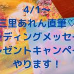 4/1(水)~リーディングメッセージプレゼントキャンペーン