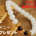 7/4(土)AM8時~先着50名限定!ホワイトカルセドニーブレスプレゼントキャンペーン